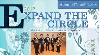 Expand the CIRCLE 2017 若手実力派音楽家 自らが「創る」新感覚のコンサートシリーズ Vol.7
