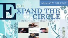 Expand the CIRCLE 2017 若手実力派音楽家 自らが「創る」新感覚のコンサートシリーズ Vol.8