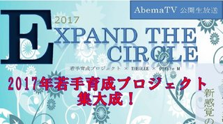 Expand the CIRCLE 2017 若手実力派音楽家 自らが「創る」新感覚のコンサートシリーズ Vol.9