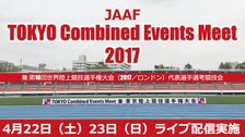 TOKYO Combined Events Meet 2017(DAY1)