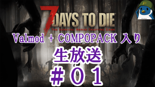 7 Days To Die アルファ15.2 Valmod、Compopack入り 生放送#01