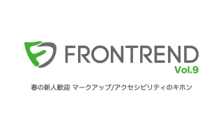 Frontrend Vol.9 - 春の新人歓迎 マークアップ/アクセシビリティのキホン