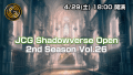 【JCG SV】国内最大級ゲーム大会! JCG Shadowverse Open 2nd Season Vol.26
