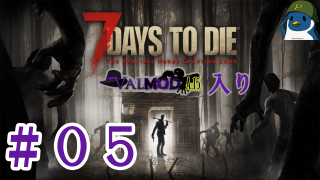 7 Days To Die アルファ15.2 #05 Forgeを焚いてやる!