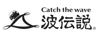 catch the wave 波伝説!