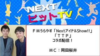 NextヒットTV in TTP Vol.1