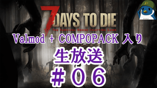 7 Days To Die アルファ15.2 Valmod、Compopack入り 生放送#06