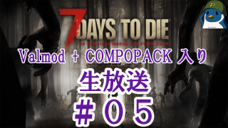 7 Days To Die アルファ15.2 Valmod、Compopack入り 生放送#05