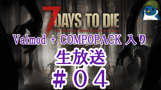 7 Days To Die アルファ15.2 Valmod、Compopack入り 生放送#04