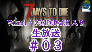 7 Days To Die アルファ15.2 Valmod、Compopack入り 生放送#03