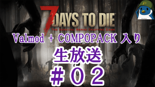 7 Days To Die アルファ15.2 Valmod、Compopack入り 生放送#02