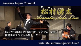 Music changes life 1 ~  Yuta Matsumur Acoustic Solo Live(VTR)& Special Talk(Live)再配信