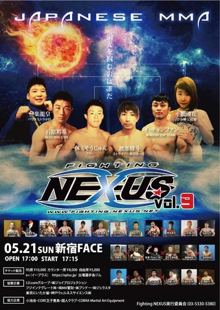 Fighting NEXUS vol.9!!