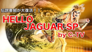 【C-TV再放送】HELLO JAGUAR SP by C-TV
