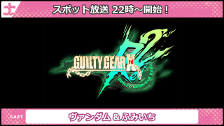NGC『GUILTY GEAR Xrd REV 2』生放送