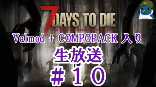 7 Days To Die アルファ15.2 Valmod、Compopack入り 生放送#10