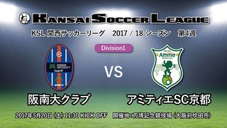 KSLTV Archives|2017/18シーズン 第4週[Division1]阪南大クラブ-アミティエSC京都