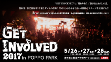 GET INVOLVED2017 in POPPO PARK【前夜祭】