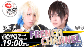 [TNM]【FRENCH CHANNEL#11】