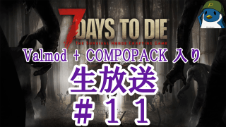 7 Days To Die アルファ15.2 Valmod、Compopack入り 生放送#11