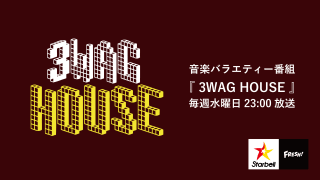 3WAG HOUSE 第2回放送分