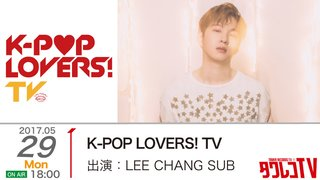 K-POP LOVERS! TV  - LEE CHANG SUB