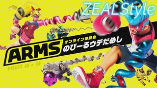 ZEALStyle 【ARMS】オンライン体験会 プレイ動画