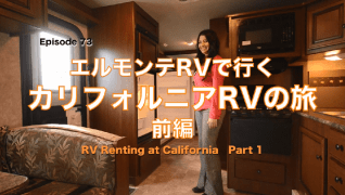 GO WEST カリフォルニアRVの旅 前編