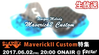 e☆イヤホンTV「Maverick II Custom特集」