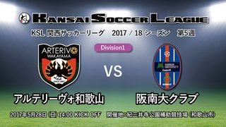 KSLTV Archives|2017/18シーズン 第5週[Division1]アルテリーヴォ和歌山-阪南大クラブ