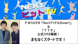 NextヒットTV in TTP Vol.4