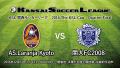 KSLTV Archives|2016 The KSL CUP|準々決勝 AS.Laranja Kyoto-関大FC2008