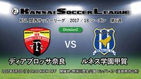 KSLTV Archives|2017/18シーズン 第6週[Division2]ディアブロッサ奈良-ルネス学園甲賀