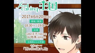 from caking王国  ~June 20 , 2017~