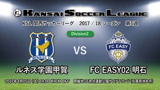 KSLTV Archives|2017/18シーズン 第1週[Division2]ルネス学園甲賀-FC EASY02 明石