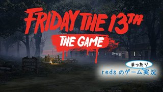 【Friday the 13th The Game+h1z1】ジェイソンからやっていきまーす!【PC】