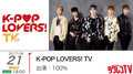 K-POP LOVERS! TV - 100%