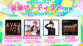 【新番組】MUSIC LIVE ドゲロッパ! #1【初回無料放送】ORESKABAND・CHiCO with HoneyWorks・nero