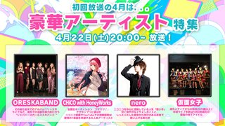【初回無料】MUSIC LIVE ドゲロッパ! #1 ORESKABAND・CHiCO with HoneyWorks・nero