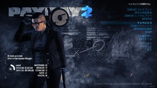 【PAYDAY2】新米強盗がFourStores初見プレイ【OverKill】