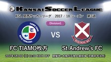 KSLTV Archives|2017/18シーズン 第3週[Division1]FC TIAMO枚方-St.Andrew's FC