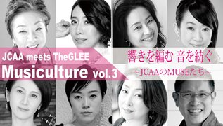 「JCAA meets TheGLEE Musiculture vol.3 響きを編む 音を紡ぐ~JCAAのMUSEたち~」