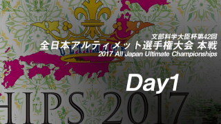 Day1 / 文部科学大臣杯第42回全日本アルティメット選手権大会 / 2017 All Japan Ultimate Championships