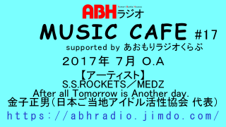 MUSIC CAFE #17