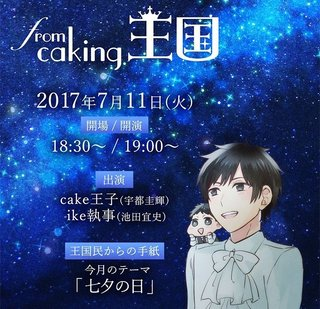 from caking王国 ~11 July, 2017~