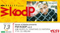 House of Marley presents 『FM KODP vol.3』