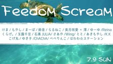 Freedom Scream