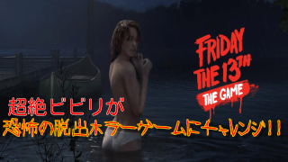 【H1Z1】←『Friday the 13th: The Game -13日の金曜日-』【19日目】