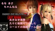 あきみず単発ps4<格闘>DEAD OR ALIVE 5 LAST ROUND