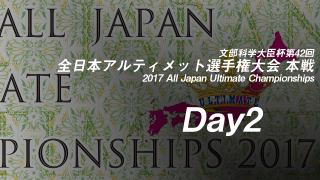 Day2 / 文部科学大臣杯第42回全日本アルティメット選手権大会 / 2017 All Japan Ultimate Championships